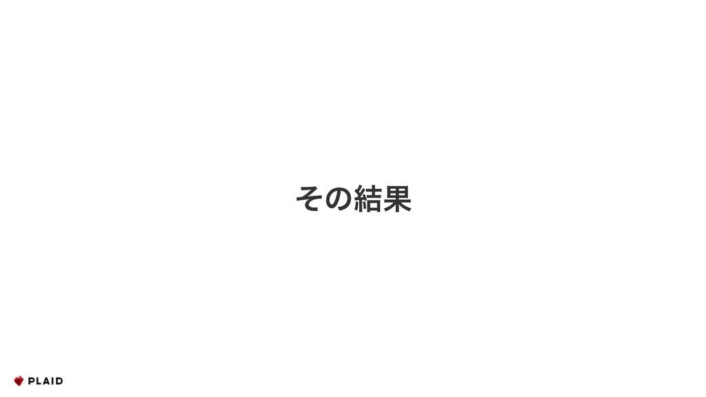 Appendix ͦͷ݁Ռ