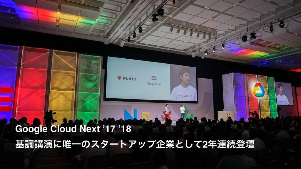 Google Cloud Next '17 '18 جௐߨԋʹ།ҰͷελʔτΞοϓاۀͱͯ͠2...