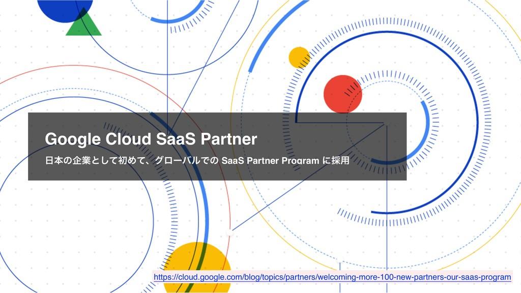 Google Cloud SaaS Partner ຊͷاۀͱͯ͠ॳΊͯɺάϩʔόϧͰͷ S...