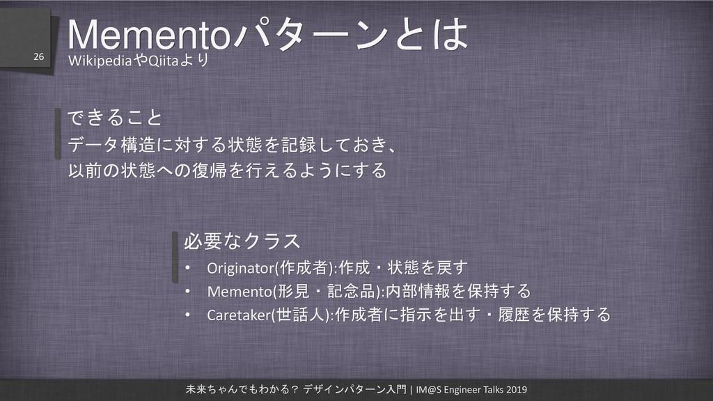 WikipediaやQiitaより Mementoパターンとは 未来ちゃんでもわかる? デザイ...