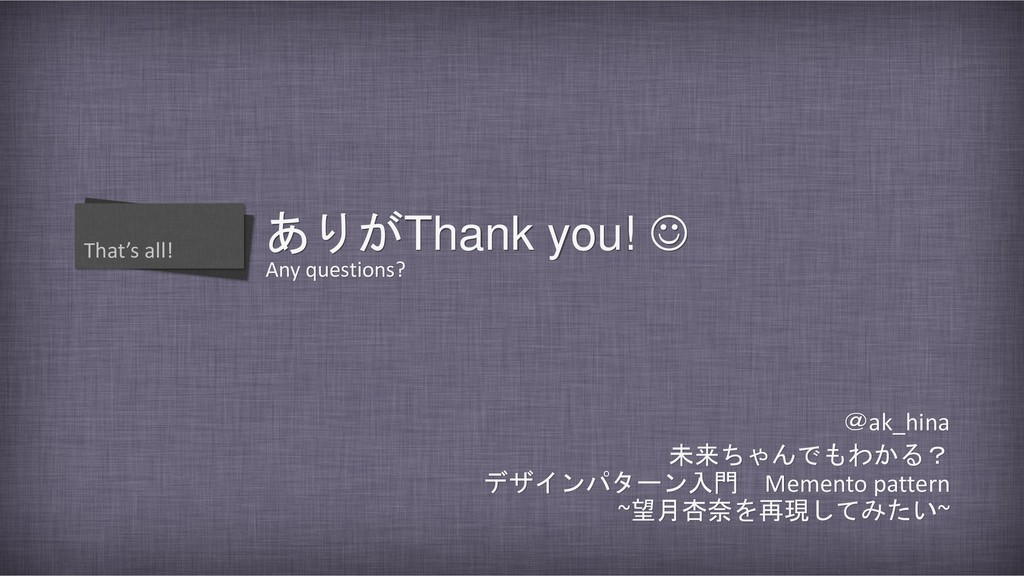 ありがThank you! ☺ Any questions? That's all! @ak_...