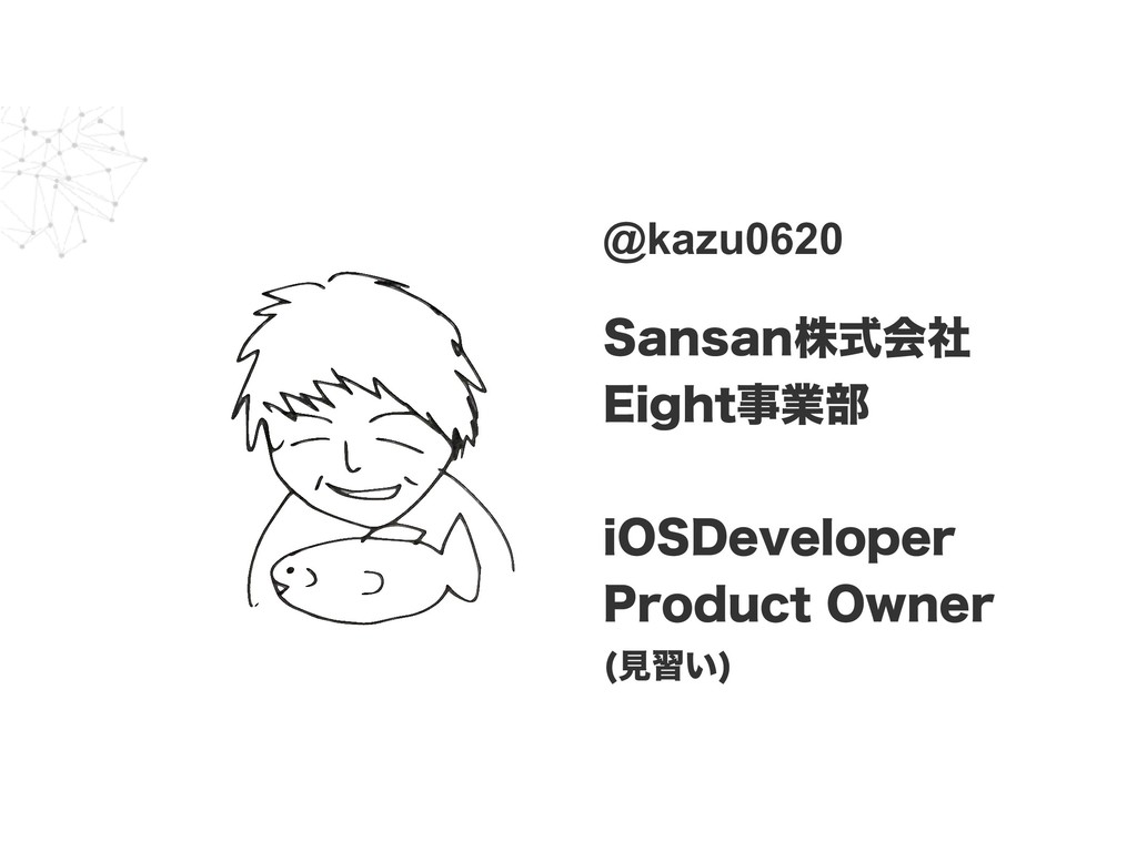@kazu0620 4BOTBOגࣜձࣾ &JHIUۀ෦ J04%FWFMPQFS 1...
