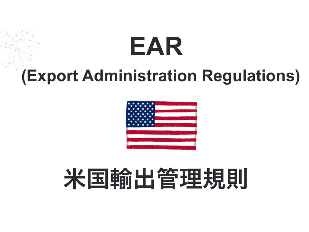 EAR ถࠃ༌ग़ཧنଇ (Export Administration Regulations)