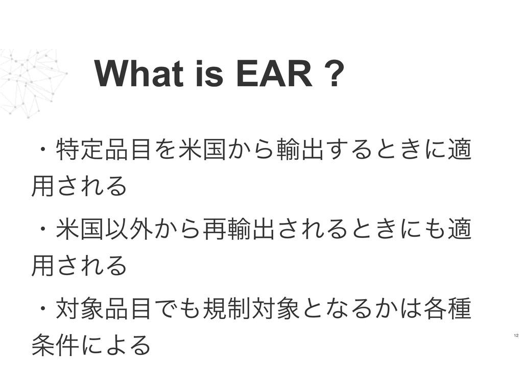 What is EAR ? 12 ɾಛఆΛถࠃ͔Β༌ग़͢Δͱ͖ʹద ༻͞ΕΔ ɾถࠃҎ֎...