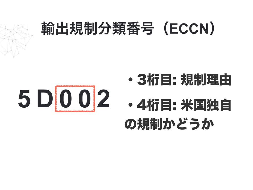 5 D 0 0 2 ༌ग़ن੍ྨ൪߸ʢECCNʣ ɾܻن੍ཧ༝ ɾܻถࠃಠࣗ...