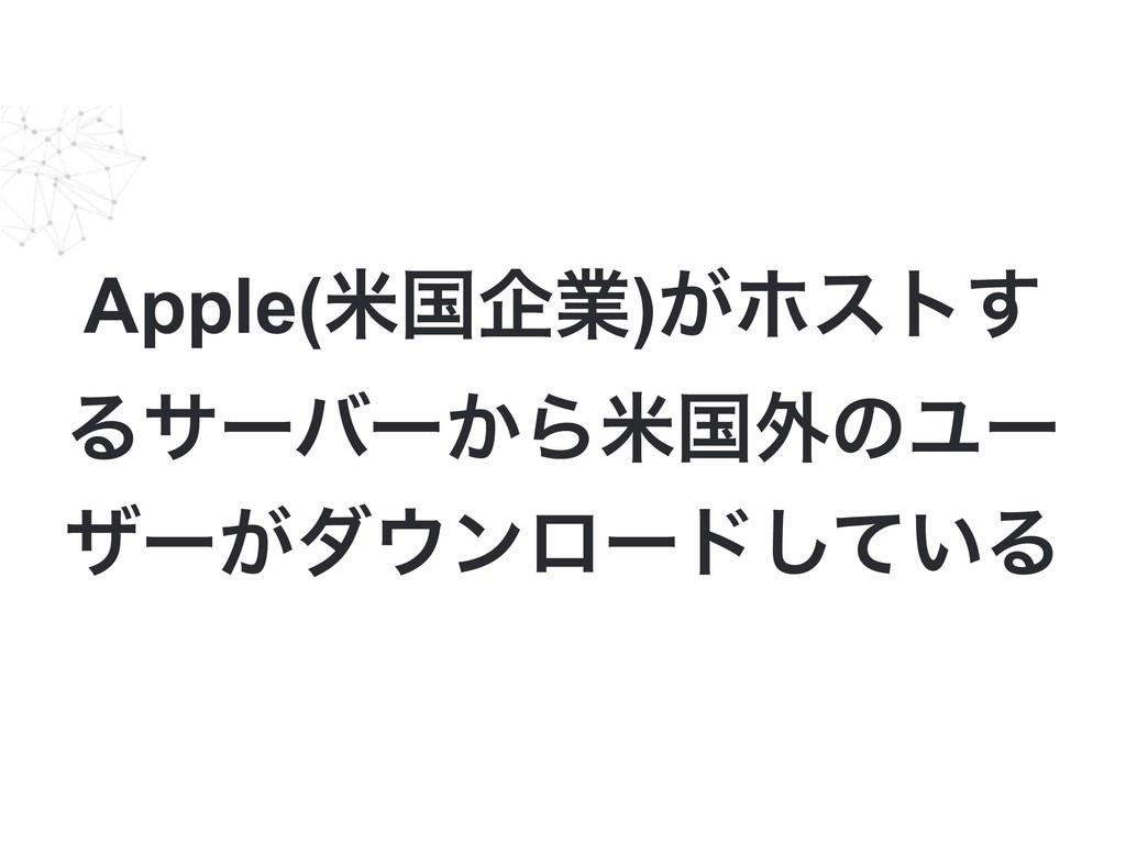 Apple(ถࠃاۀ)͕ϗετ͢ Δαʔόʔ͔Βถࠃ֎ͷϢʔ βʔ͕μϯϩʔυ͍ͯ͠Δ