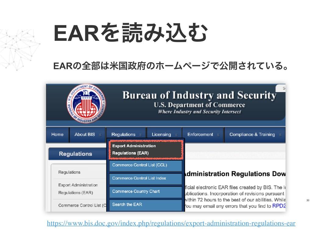 EARΛಡΈࠐΉ 30 https://www.bis.doc.gov/index.php/r...