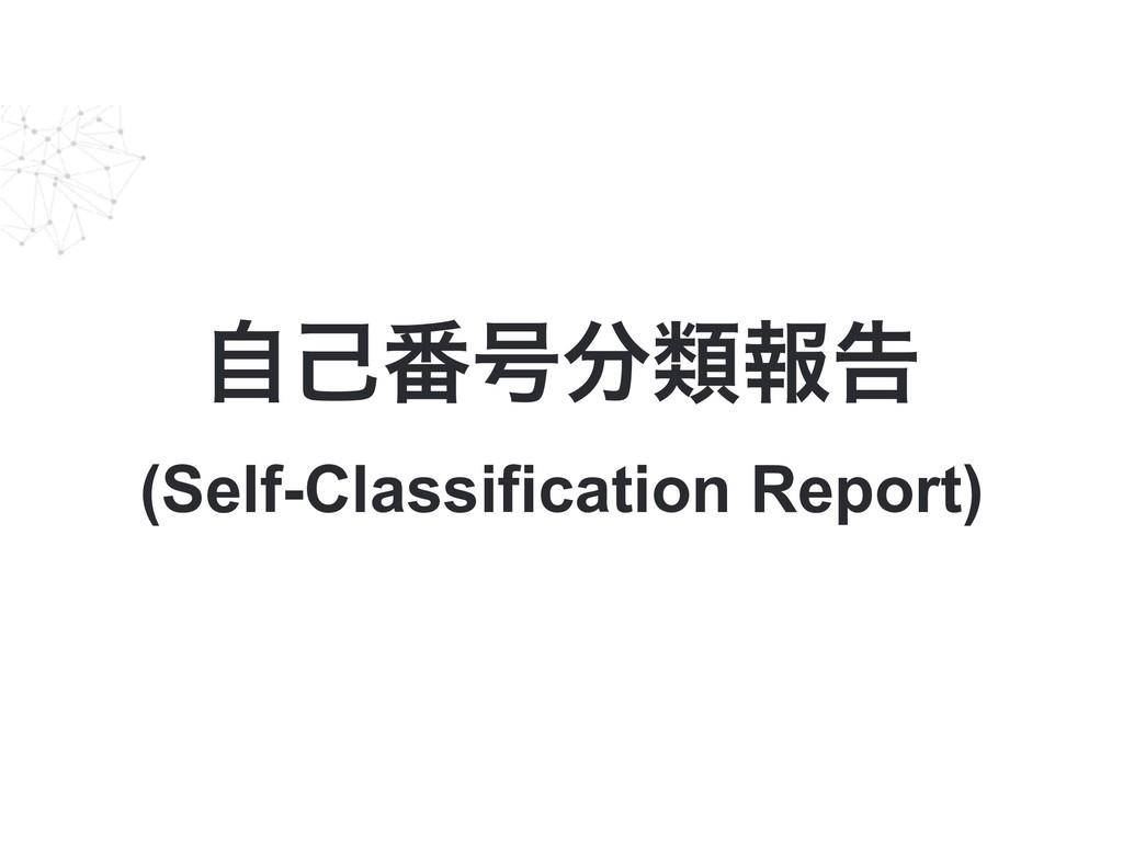 ࣗݾ൪߸ྨใࠂ (Self-Classification Report)
