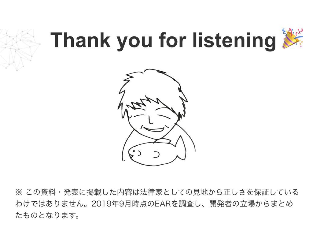 Thank you for listening  ˞͜ͷྉɾൃදʹܝࡌͨ͠༰๏Ոͱ͠...