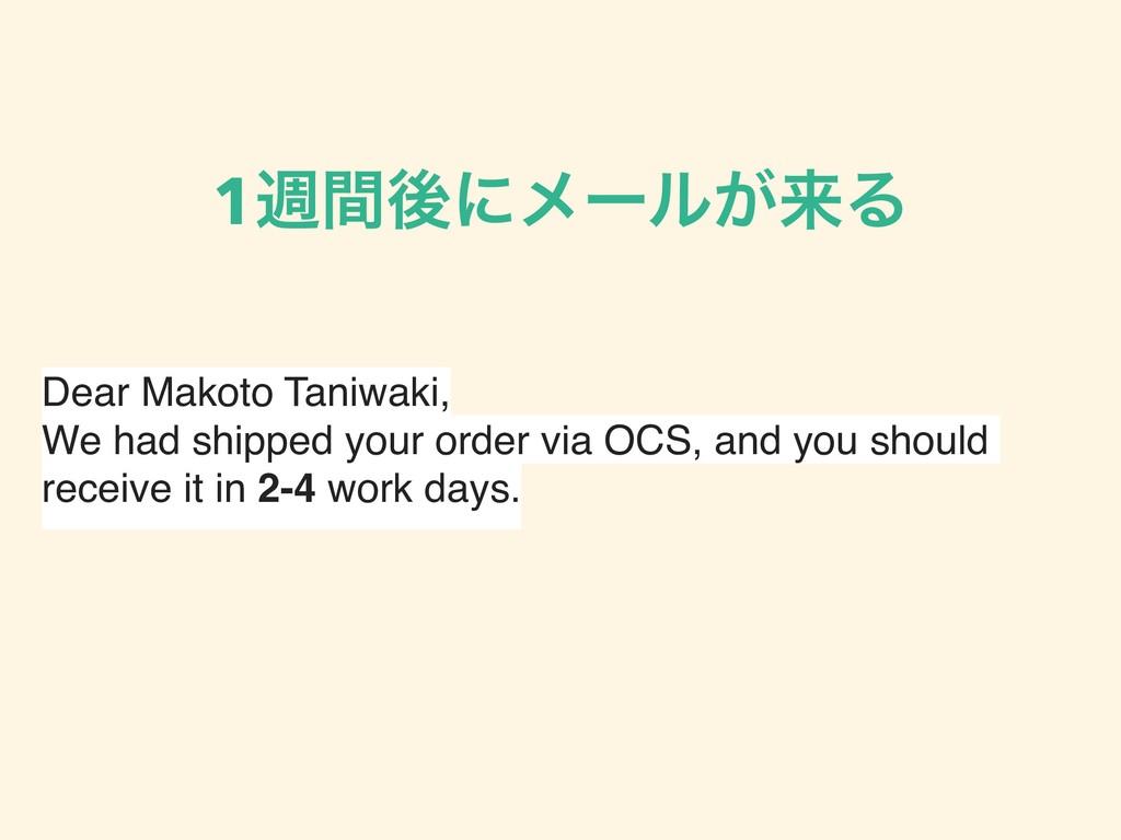 1िؒޙʹϝʔϧ͕དྷΔ Dear Makoto Taniwaki, We had shippe...