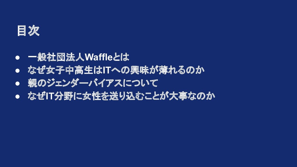 Copyright © 2020 一般社団法人Waffle All Rights Reserv...