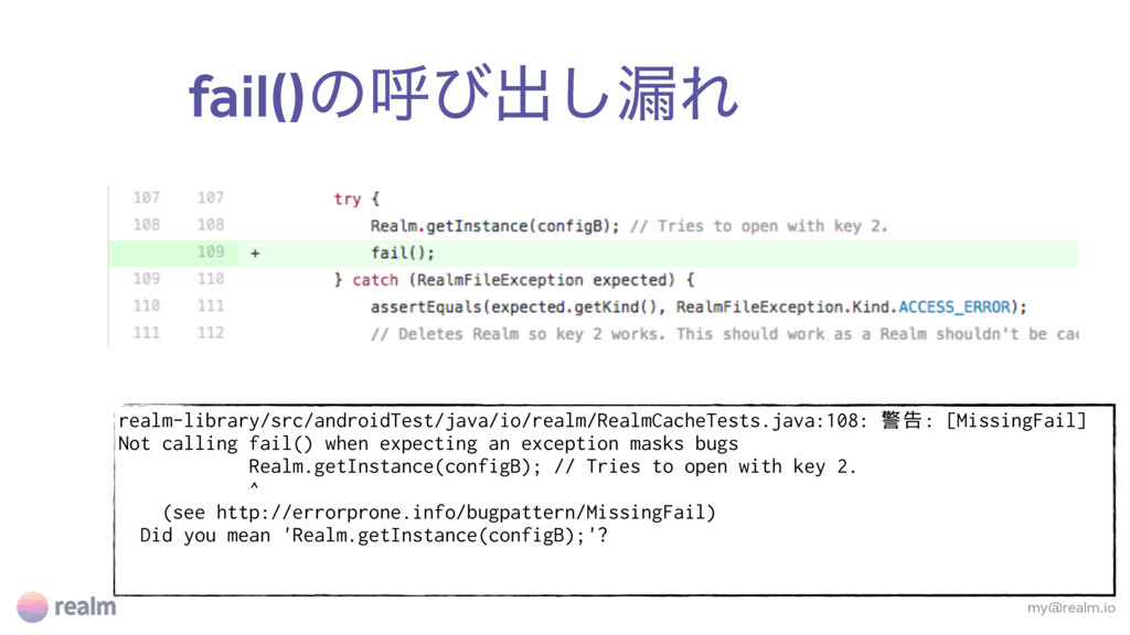 fail()ͷݺͼग़͠࿙Ε my@realm.io realm-library/src/and...