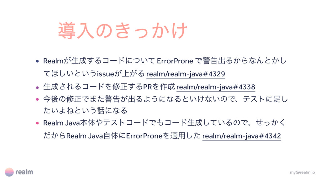 ಋೖͷ͖͔͚ͬ • Realm͕ੜ͢Δίʔυʹ͍ͭͯ ErrorProne Ͱܯࠂग़Δ͔Βͳ...