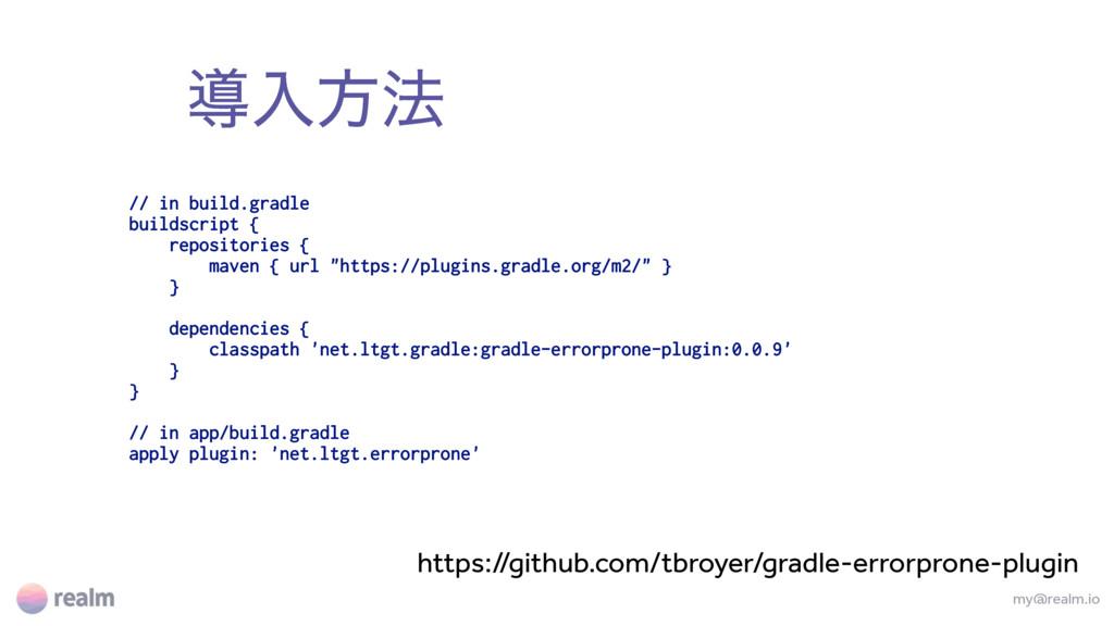 ಋೖํ๏ my@realm.io // in build.gradle buildscript...