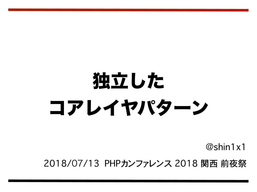 ಠཱͨ͠ ίΞϨΠϠύλʔϯ ɹ!shin1x1 2018//13 PHPカンファレンス...