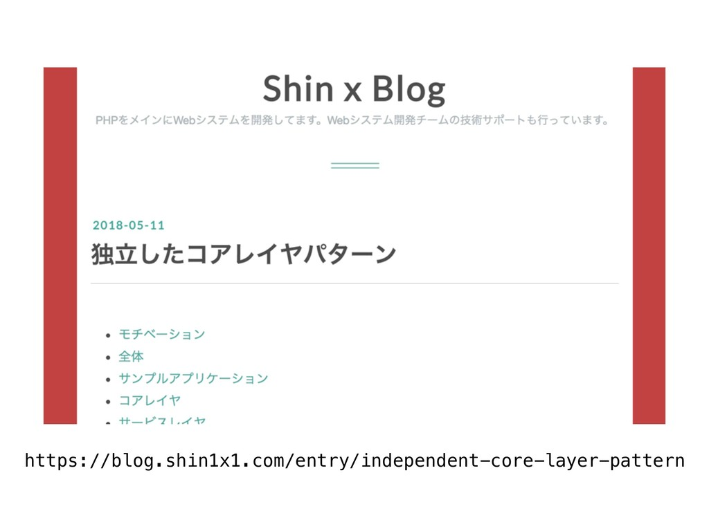 https://blog.shin1x1.com/entry/independent-core...