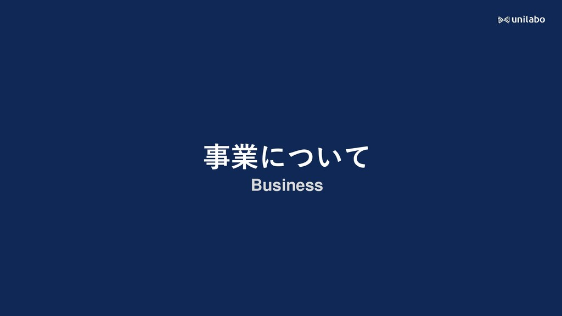 事業について Business