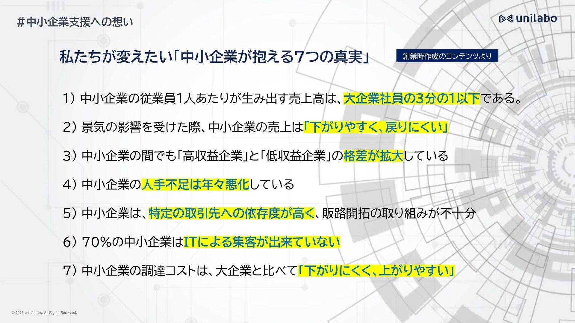 #提供サービス 「日本最大級のBtoB受発注プラットフォーム」