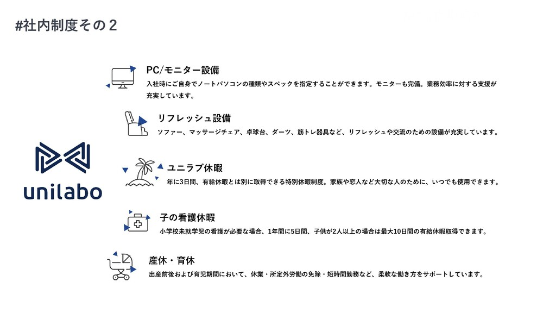 #社内制度その2 PC/モニター設備 入社時にご自身でノートパソコンの種類やスペックを指定する...