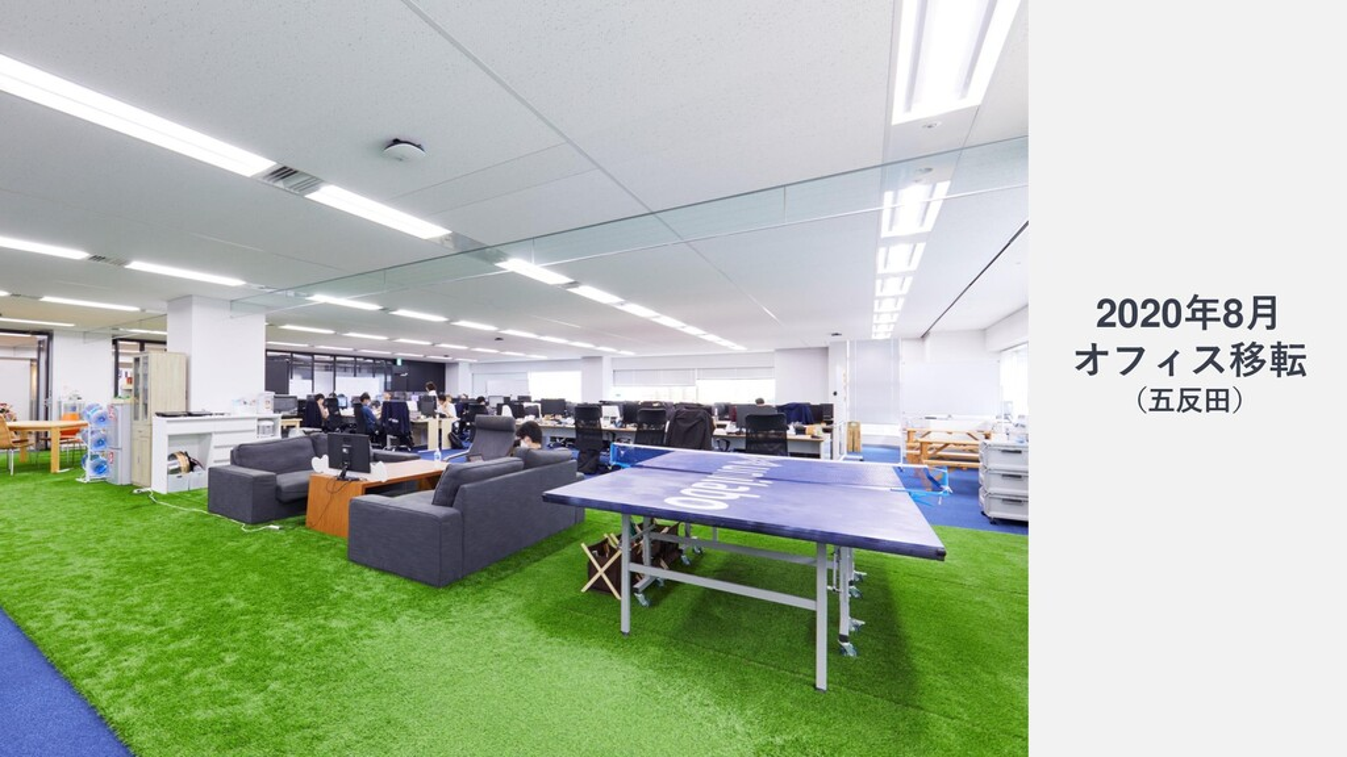 2020年8月 オフィス移転 (五反田)