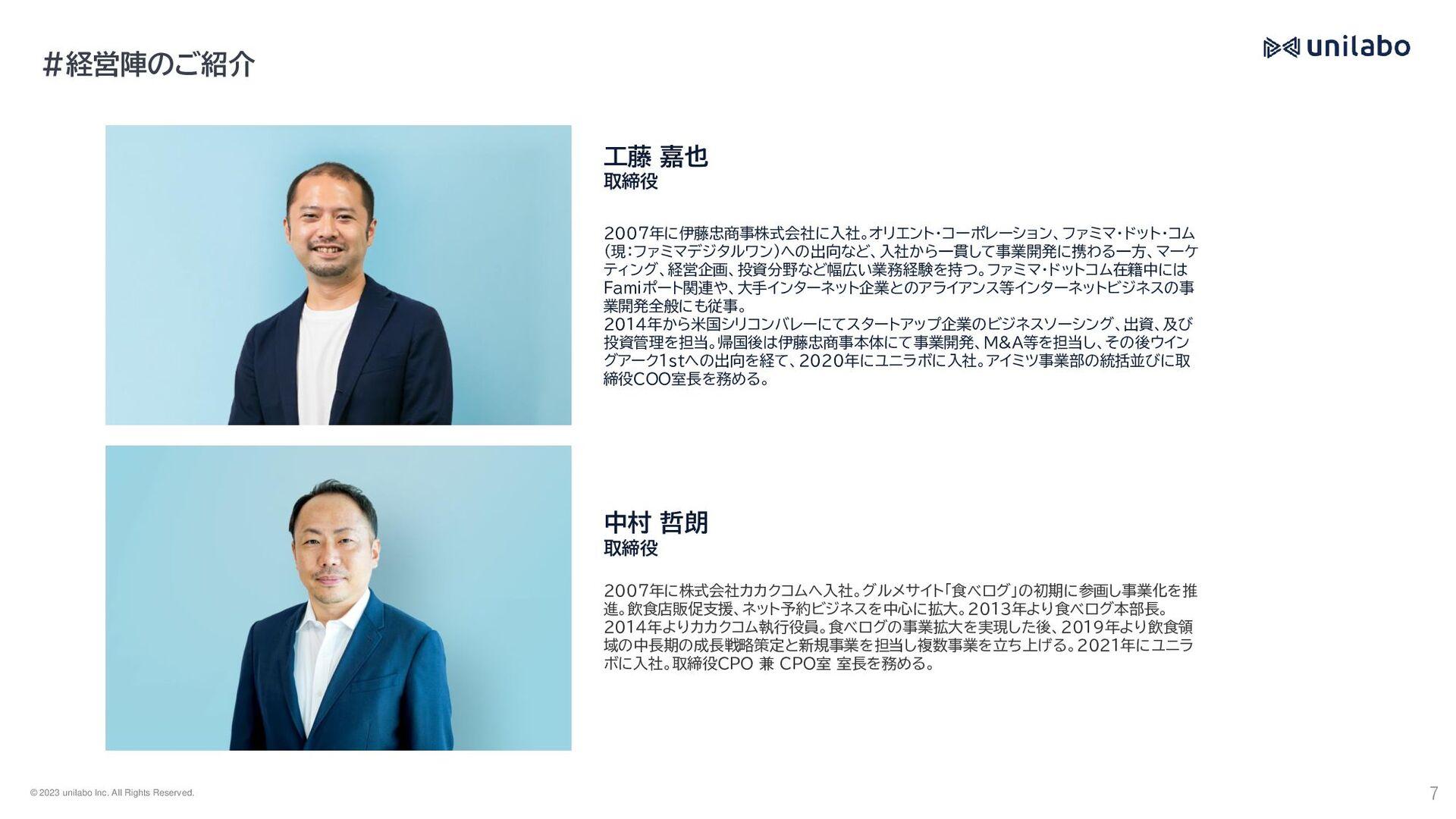目指す先について Vision