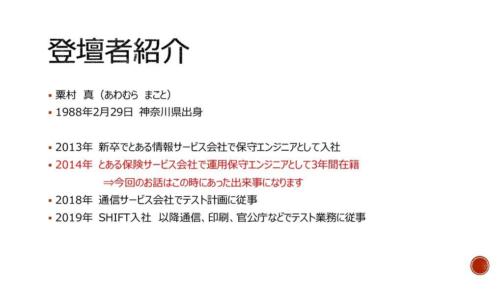 ▪ 粟村 真(あわむら まこと) ▪ 1988年2月29日 神奈川県出身 ▪ 2013年 新卒...