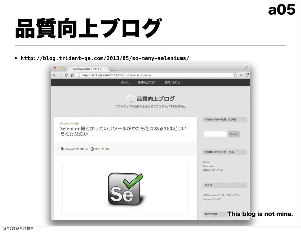 B ্࣭ϒϩά • http://blog.trident-qa.com/2013/0...