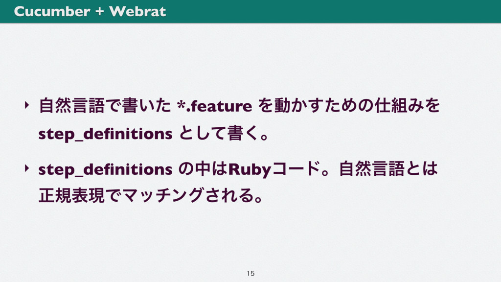 ‣ ࣗવݴޠͰॻ͍ͨ *.feature Λಈ͔ͨ͢ΊͷΈΛ step_definition...