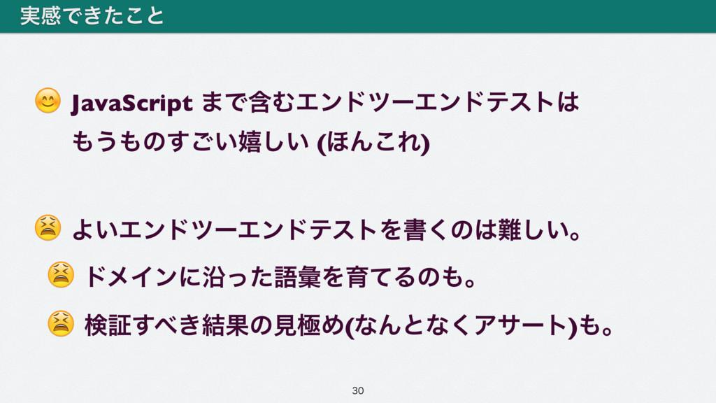 JavaScript ·ͰؚΉΤϯυπʔΤϯυςετ ͏ͷ͍͢͝خ͍͠ (΄Μ͜Ε)...