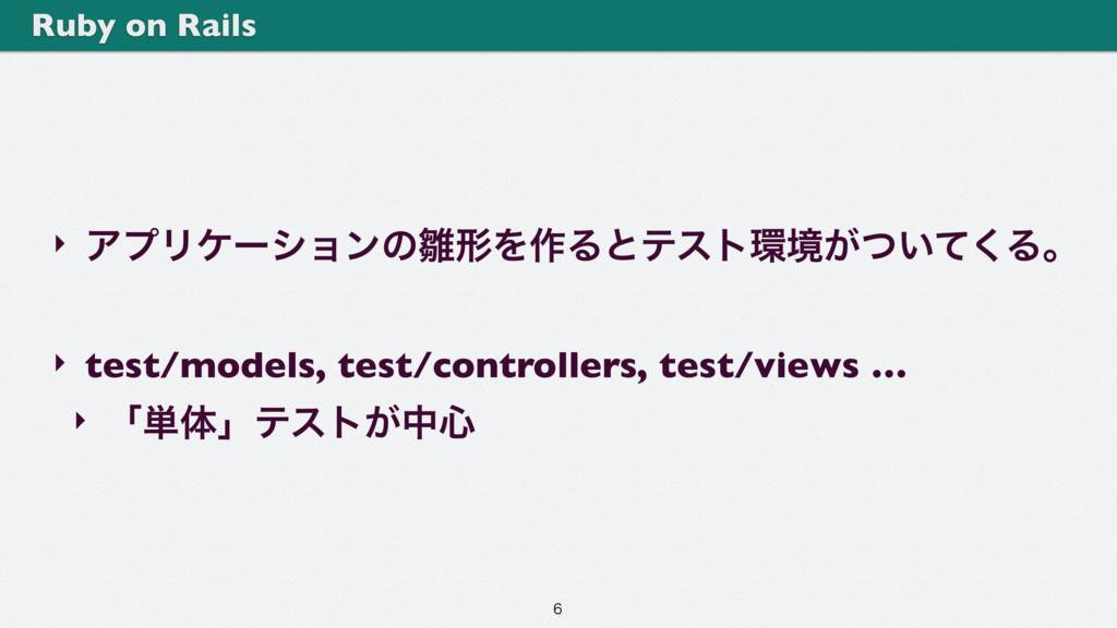 ‣ ΞϓϦέʔγϣϯͷܗΛ࡞Δͱςετڥ͕͍ͭͯ͘Δɻ ‣ test/models, te...