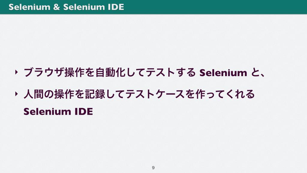 ‣ ϒϥβૢ࡞ΛࣗಈԽͯ͠ςετ͢Δ Selenium ͱɺ ‣ ਓؒͷૢ࡞Λهͯ͠ςετ...
