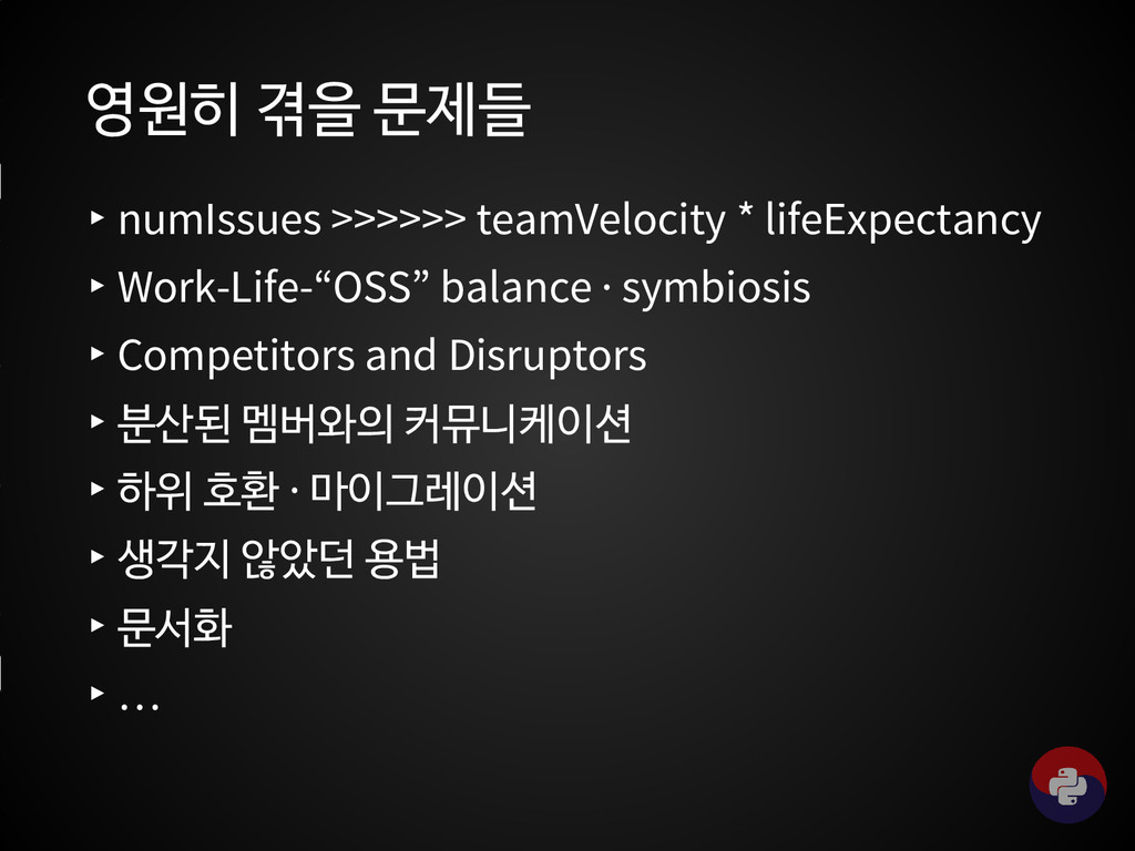 영원히 겪을 문제들 ▸numIssues >>>>>> teamVelocity * lif...