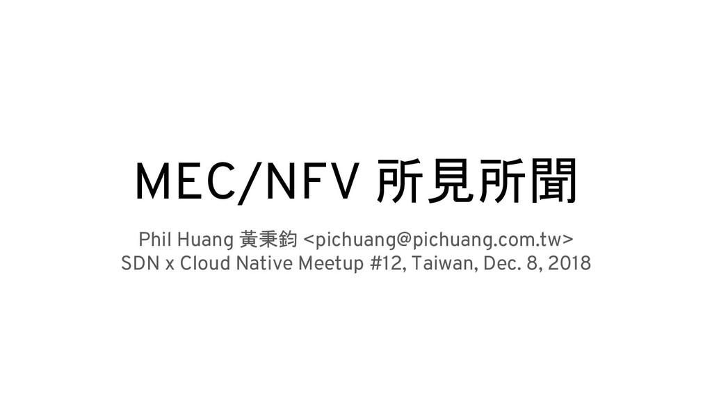 MEC/NFV 所見所聞 Phil Huang 黃秉鈞 <pichuang@pichuang....