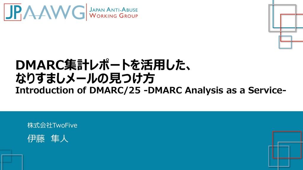 DMARC集計レポートを活⽤した、 なりすましメールの⾒つけ⽅ Introduction of...