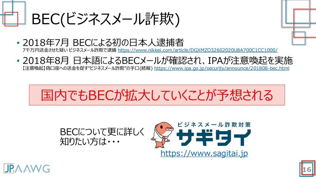 BEC(ビジネスメール詐欺) 16 • 2018年7⽉ BECによる初の⽇本⼈逮捕者 7千万円...