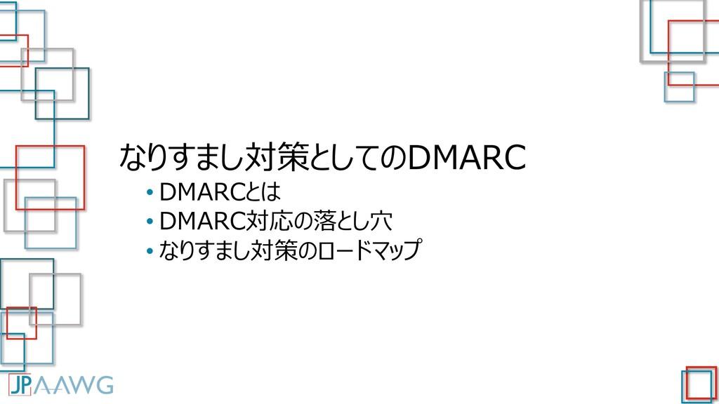 なりすまし対策としてのDMARC • DMARCとは • DMARC対応の落とし⽳ • なりす...