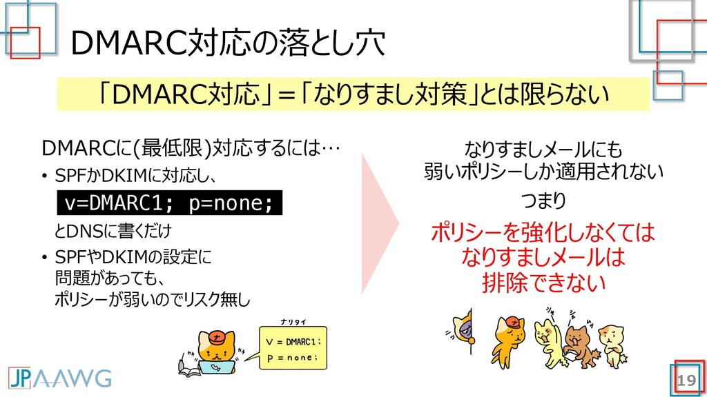 DMARC対応の落とし⽳ 19 「DMARC対応」=「なりすまし対策」とは限らない DMARC...