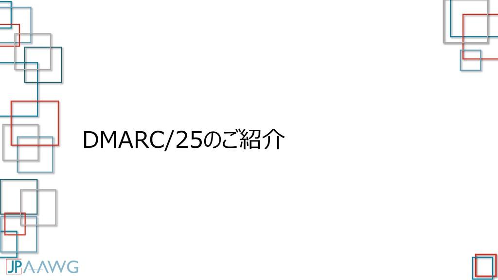 DMARC/25のご紹介