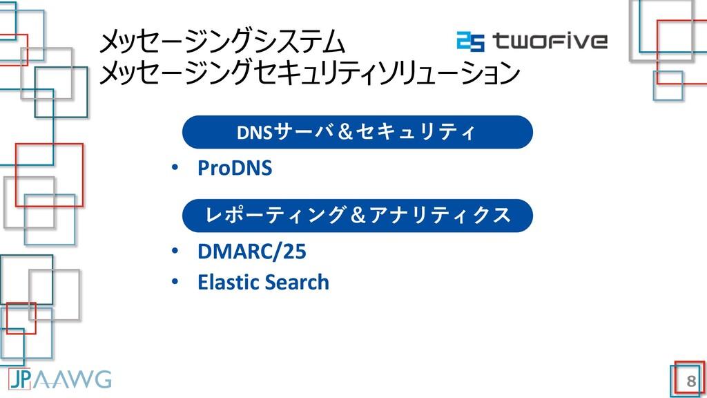 メッセージングシステム メッセージングセキュリティソリューション 8 DNSサーバ&セキュリテ...