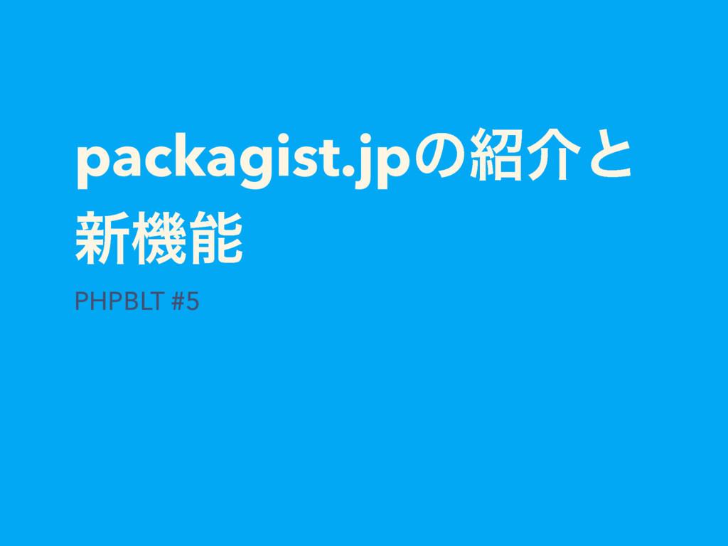 packagist.jpͷհͱ ৽ػ PHPBLT #5