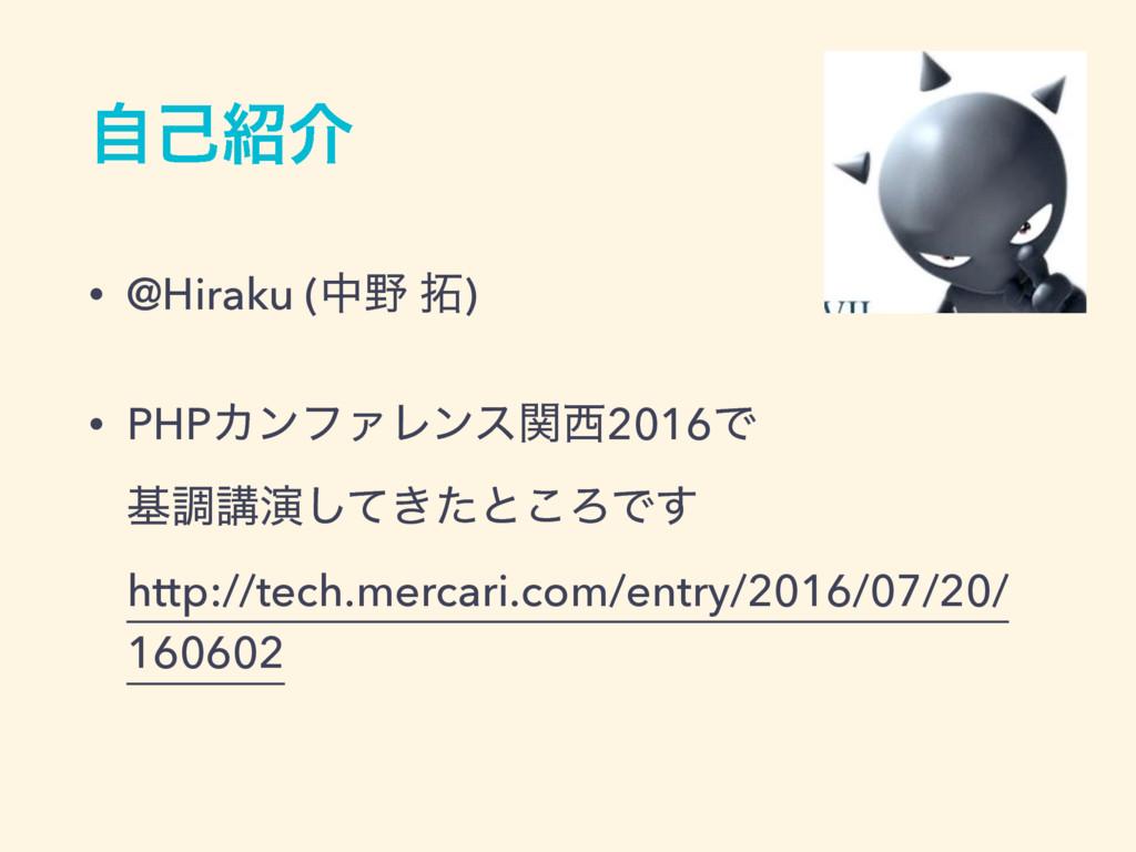 ࣗݾհ • @Hiraku (த ) • PHPΧϯϑΝϨϯεؔ2016Ͱ جௐߨԋ...