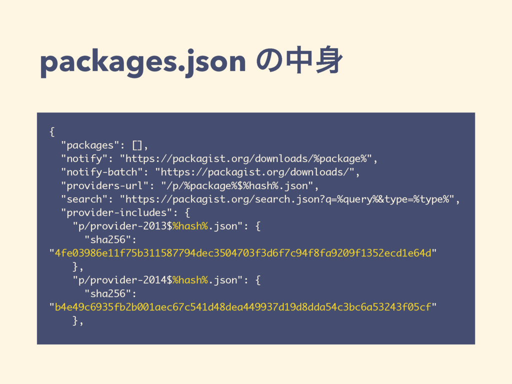 """packages.json ͷத { """"packages"""": [], """"notify"""": """"..."""