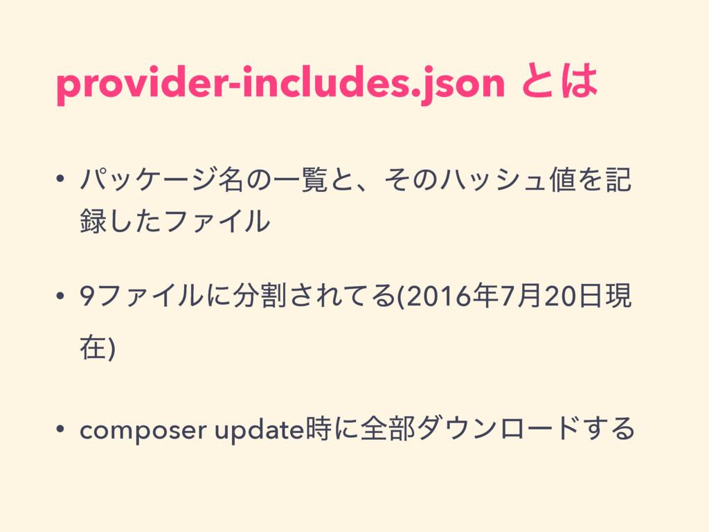 provider-includes.json ͱ • ύοέʔδ໊ͷҰཡͱɺͦͷϋογϡΛ...