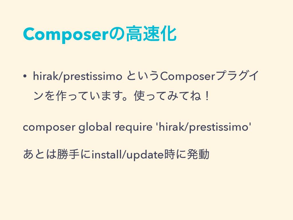 ComposerͷߴԽ • hirak/prestissimo ͱ͍͏Composerϓϥά...