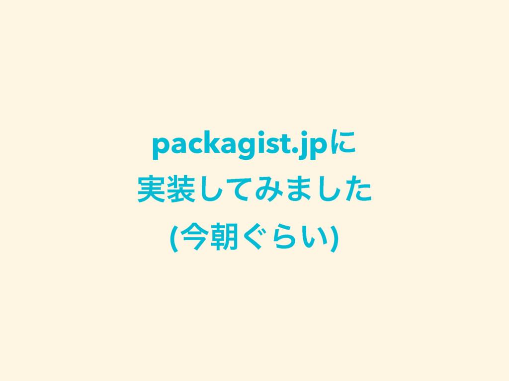packagist.jpʹ ࣮ͯ͠Έ·ͨ͠ (ࠓே͙Β͍)