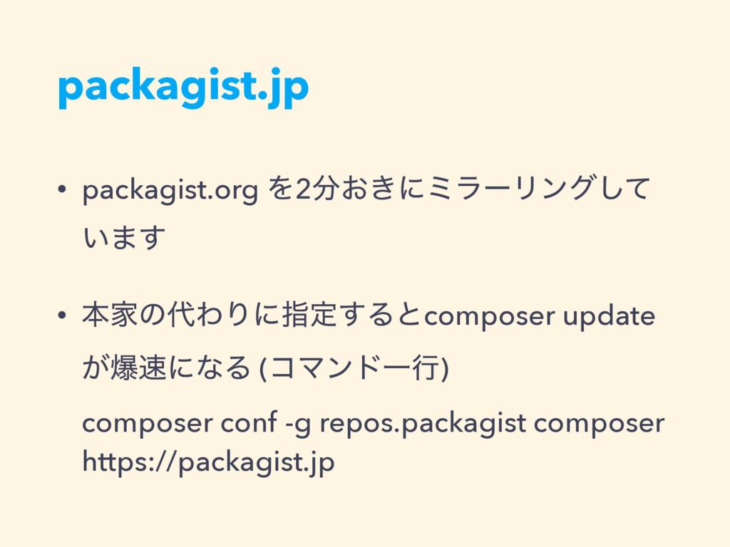 packagist.jp • packagist.org Λ2͓͖ʹϛϥʔϦϯάͯ͠ ͍·͢...