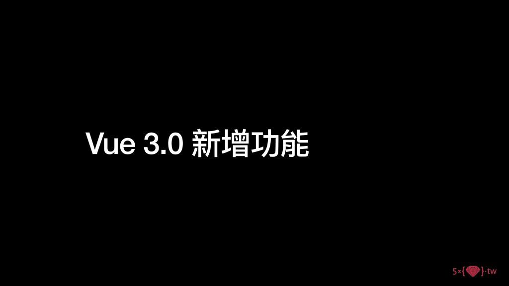 Vue 3.0 新增功能