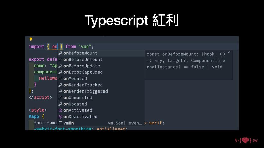 Typescript 紅利