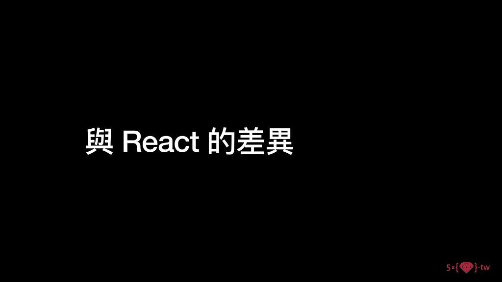 與 React 的差異