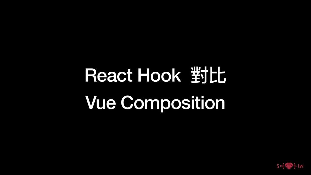 React Hook 對比 Vue Composition